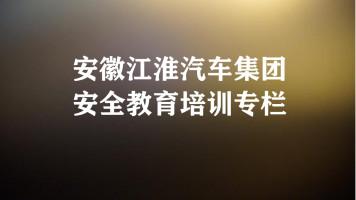 四十五、安徽江淮汽车集团安全教育培训专栏