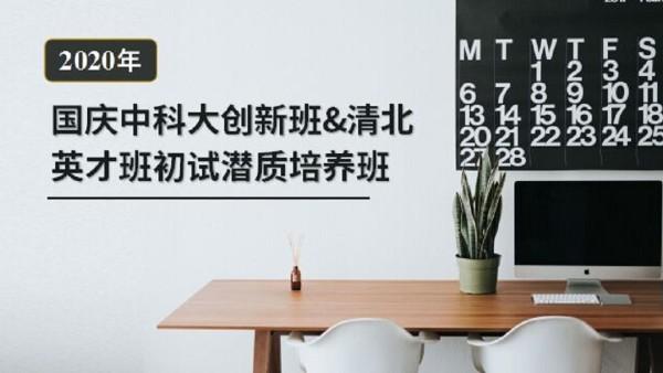 2020年国庆中科大创新班暨清北英才班初试潜质培养班