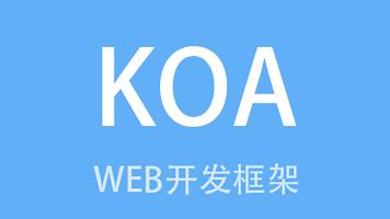 KOA2.0新一代WEB开发框架