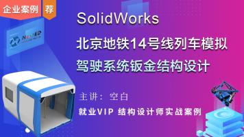 企业实战项目01-北京地铁14号线列车模拟驾驶系统钣金结构设计