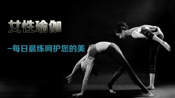 每日晨练-呵护女性瑜伽