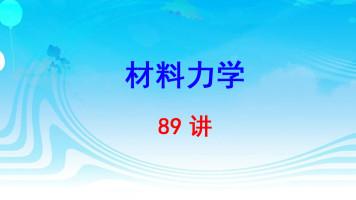 西南交通大学 材料力学 江晓禹 89讲