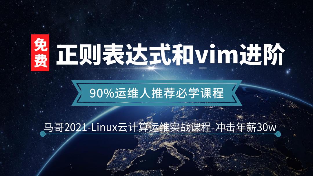 马哥Linux教程-2021全新正则表达式及vim进阶