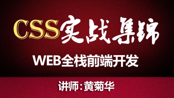 web网站ui入门课 CSS网页工程师就业实战集锦(WEB全栈前端开发)