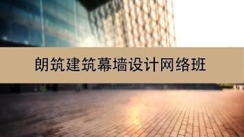朗筑钢结构设计_幕墙设计_汇宝_SAP2000