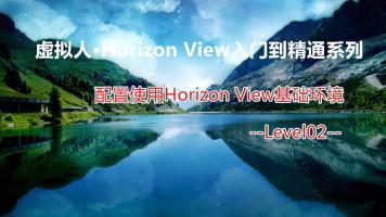 虚拟人·配置使用Horizon View基础环境(L2)