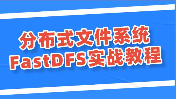 分布式文件系统FastDFS实战教程