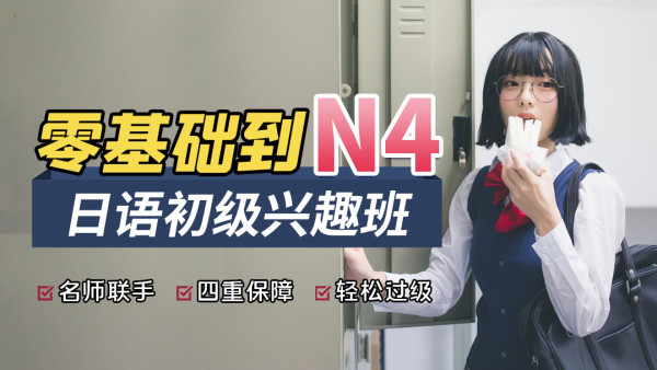 【喵星人日语】日语初级兴趣班(零基础到N4)