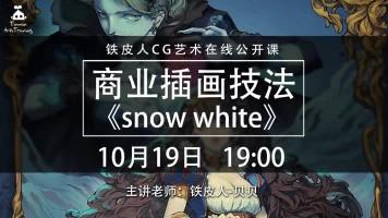 商业插画技法《Snow white》【铁皮人CG艺术培训】
