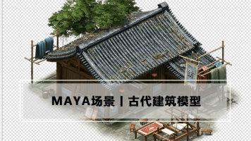 古代建筑模型丨建模基础丨王氏教育集团