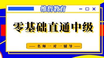 韩语零基础直通中级TOPIK0-4【维哲教育】