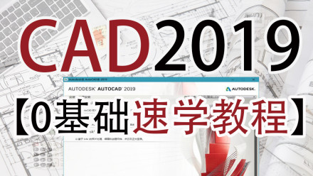 CAD2019版 - CAD施工图基础入门必学(零基础教程)