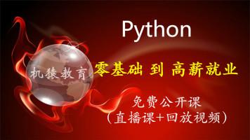 Python 零基础  到 高薪就业  包含全栈开发,爬虫,人工智能
