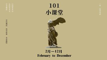 101小课堂(2022美术考研)