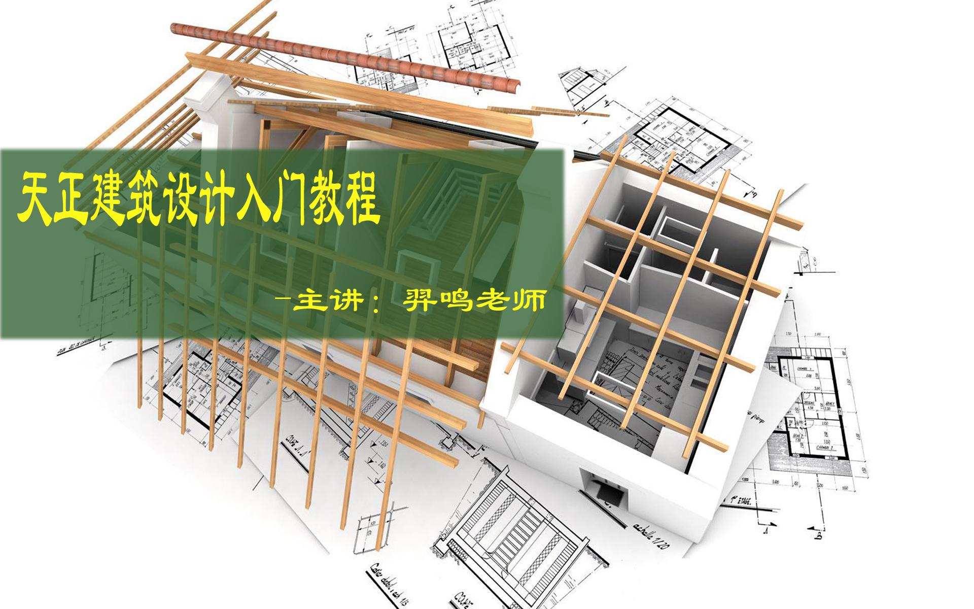 天正建筑设计学习教程