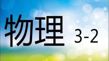 人教版高中物理选修3-2  电磁感应、交变电流【理工学社】