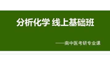 南中医考研-分析化学(线上基础课)