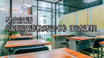 国际汉语教师证书面试-早安汉语