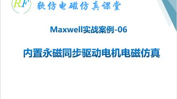 Maxwell实战案列-06内置式永磁同步电机电磁仿真