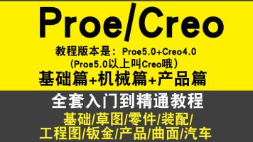 Proe4.0/5.0视频教程全套 creo1.0/2.0/3.0曲面结构机械 在线课程
