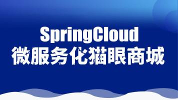 SpringCloud微服务化猫眼商城