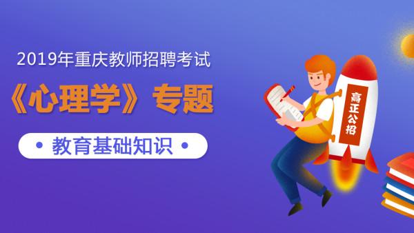 重庆教师招聘考试教育基础知识《心理学》专题