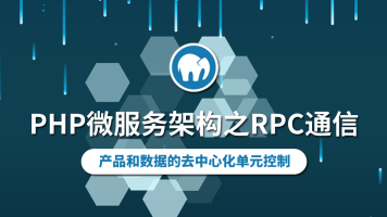 【云知梦】PHP微服务架构之RPC通信