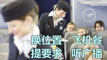 坐飞机时需要知道的英文
