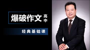 郑北京爆破作文(高中)