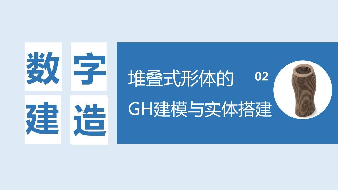 【数字建造】堆叠式形体的GH建模与实体搭建 02
