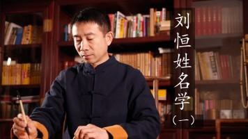 刘恒姓名学(一)