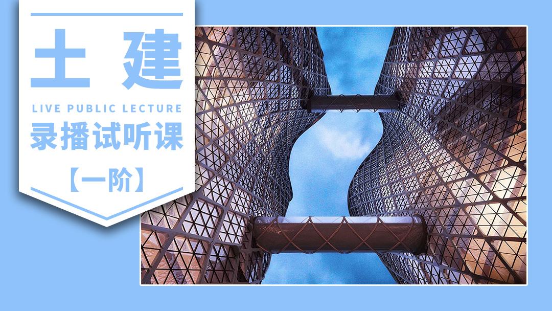 土建录播试听课(一阶)-广联达/砖混/框架/钢结构/装饰装修/识图