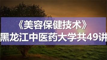 K8431_《美容保健技术》_黑龙江中医药大学_共49讲