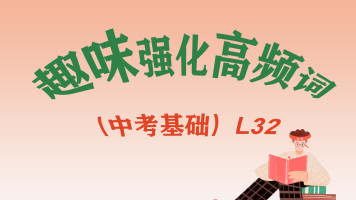 趣味强化高频词中考基础L32