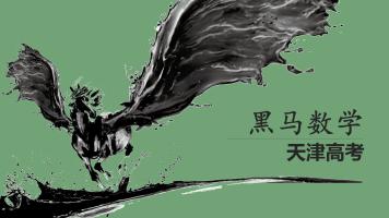 天津高考数学 10节课120分(第三课)