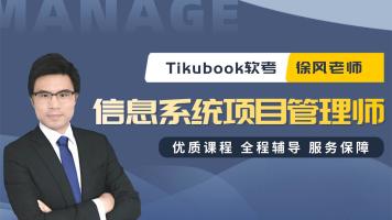 2020年信息系统项目管理师直播课 Tikubook软考徐风老师
