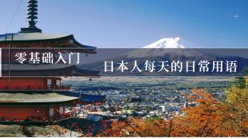 日本人每天的日常用语