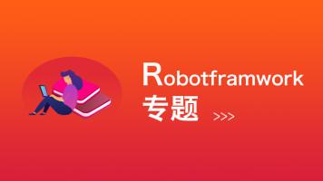 软件测试之robotframework自动化测试框架从入门到精通