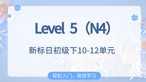 Level5(标日初下10-12)N4