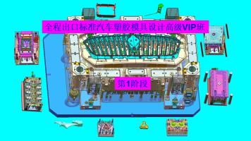 全程出口标准汽车塑胶模具设计P高级VI班第1阶段