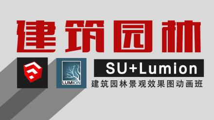 【从零开始】园林景观设计SU建模/Lumion动画与静态效果/PS后期