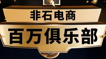 【非石电商百万俱乐部】淘宝运营高级课程