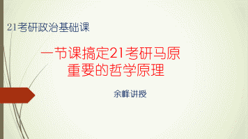 一节课搞定21考研马原重要的哲学原理(余峰讲授)
