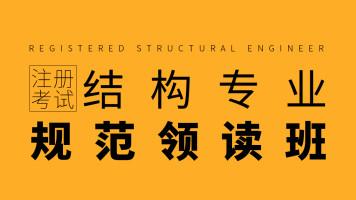 2021结构专业考试规范领读班
