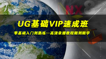 UG基础建模绘图VIP速成班【3D零件图绘制】