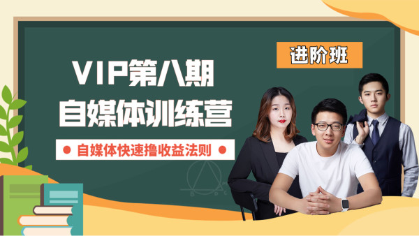 泛学苑自媒体新媒体短视频撸收益第八期VIP内容创作全方位进阶班