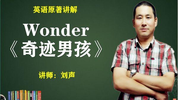 Wonder《奇迹男孩》原著讲解(中部)