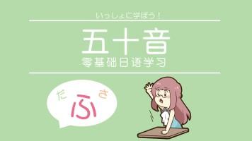 旭文日语网络课堂-新制50音(限时免费)-咨询微信:changzekefu