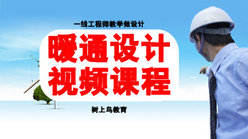 暖通设计实操视频课程【CH版】—树上鸟教育