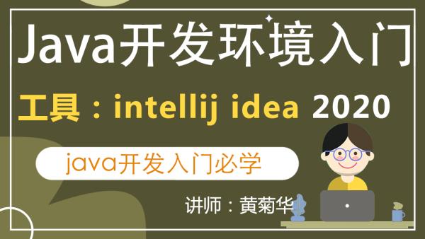 java开发入门必学:开发环境JDK和Tomcat安装配置、工具Idea安装